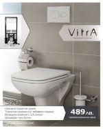Структура за вграждане Vitra + конзолна тоалетна