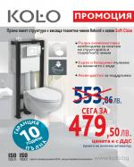 Вградено казанче KOLO + висяща тоалетна чиния