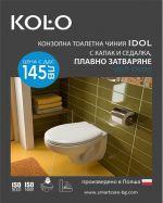 Конзолна тоалетна чиния IDOL