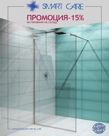 промоция на душ параван