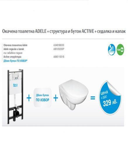 Roca промо сет: Окачена тоалетна ADELE + структура и бутон ACTIVE